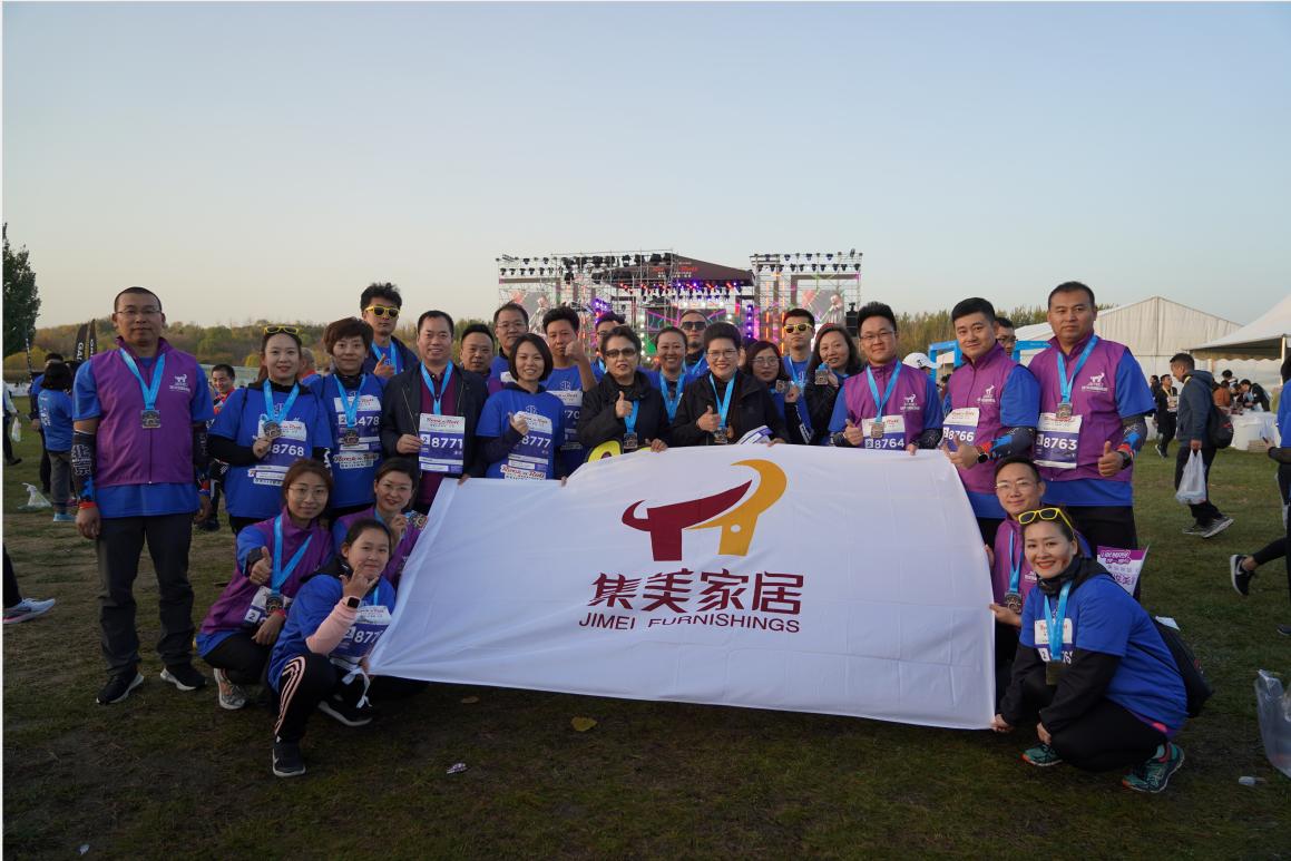 集美家居以团体的形式参加由万达体育中国公司主办的2019摇滚马拉松北京站活动