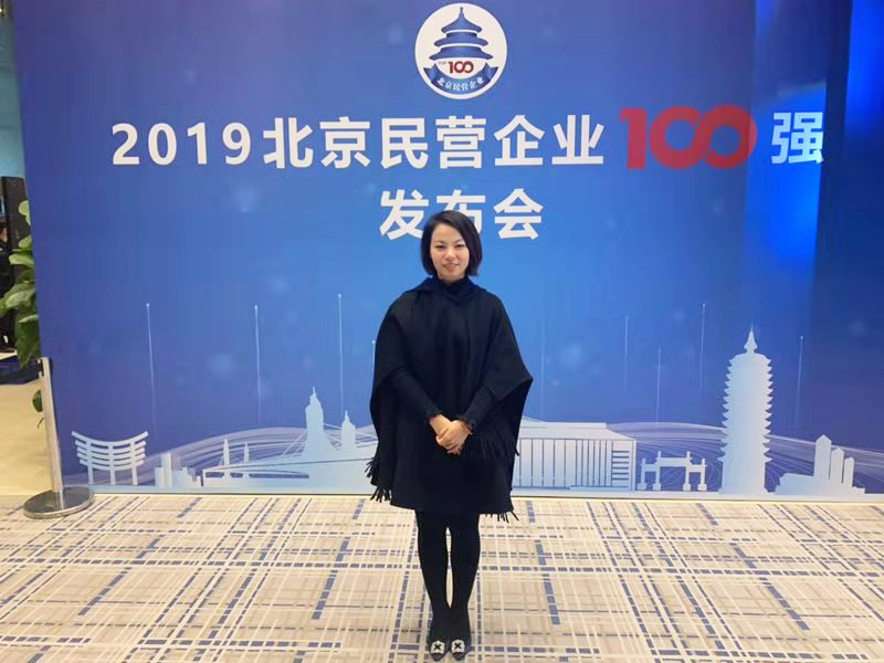 集美控股集团位列北京民营企业社会责任百强榜单第74位