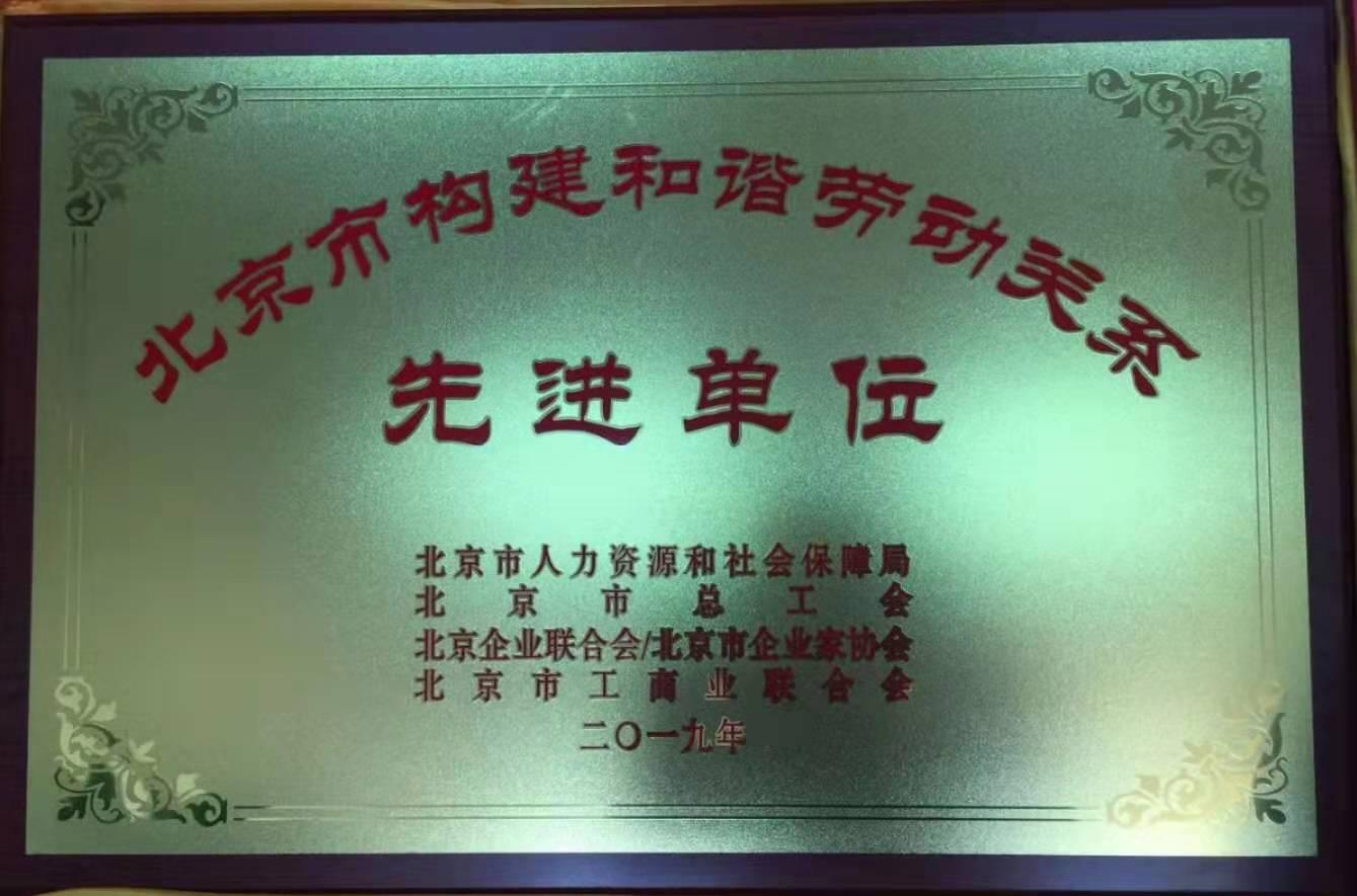 集美控股集团获得北京市构建和谐劳动关系先进单位荣誉