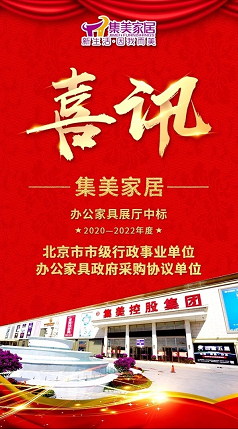 【喜讯】京城采购办公家具,就到集美家居!