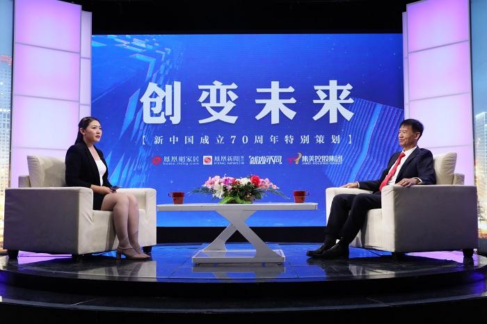 """新中国成立70周年特别策划—创变未来""""独家访谈"""