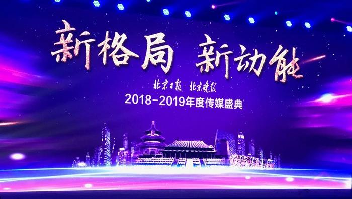"""""""新格局新动能""""2018-2019年度传媒盛典"""
