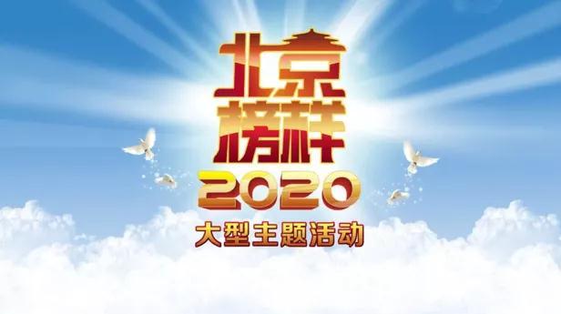 """""""2020北京榜样""""发布七月第三周周榜"""