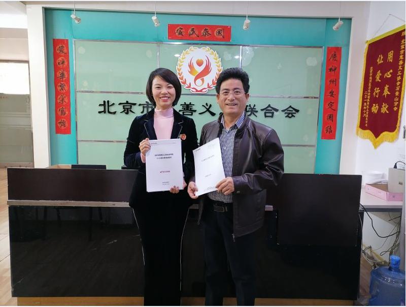 集美控股集团网络建设部开发的北京慈善义工联合会项目顺利竣工