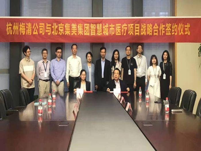 集美集团与杭州创业慧康集团 战略合作签约